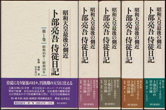 """卜部亮吾 Chamberlain diary was the last of the aides""(all 5 volume set)"