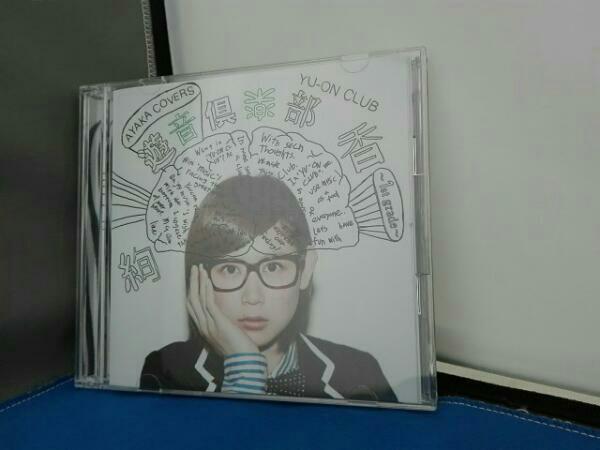 絢香 遊音倶楽部~1st grade~(初回限定盤)(DVD付) ライブグッズの画像