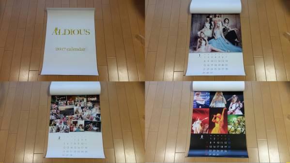 ★Aldious 2017 カレンダー 数量限定 未開封新品 アルディアス