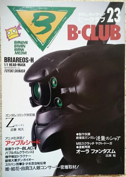 ★B-CLUB☆ビークラブ23号★スケバン刑事Ⅲ☆送料込み★