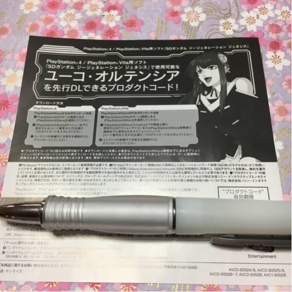 【即決】鈴華ゆう子 ユーコ・オルテンシア コード 和楽器バンド