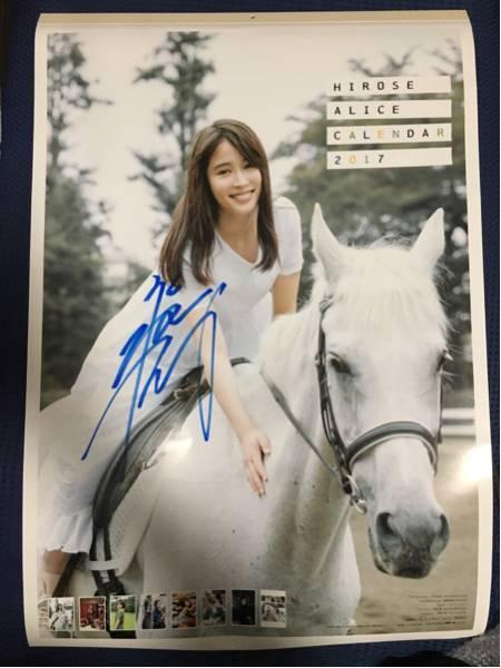 ★広瀬アリス2017年カレンダーサイン入り★おまけ付★ C グッズの画像