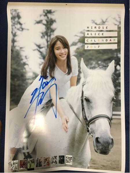 ★広瀬アリス2017年カレンダーサイン入り★おまけ付★E グッズの画像