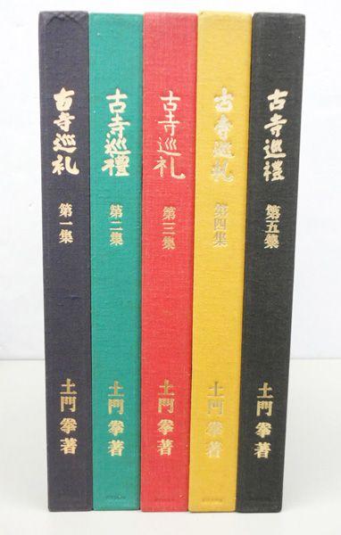 土門拳「古寺巡礼」 国際版 全5巻揃 毛筆署名