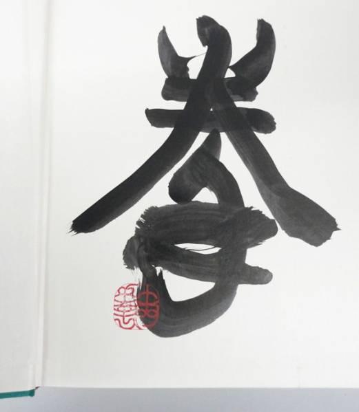 土門拳「古寺巡礼」 国際版 全5巻揃 毛筆署名_画像2