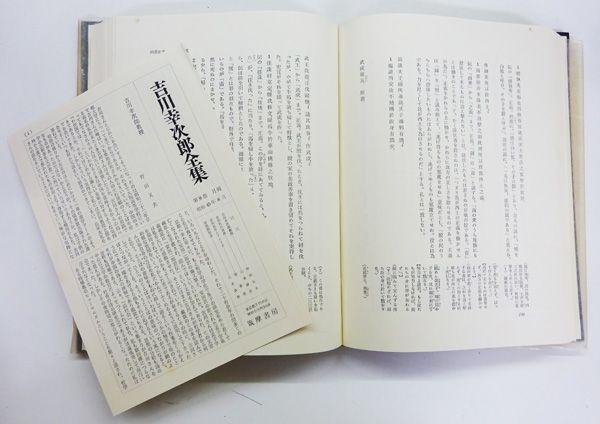 吉川幸次郎全集 全27冊揃_画像2
