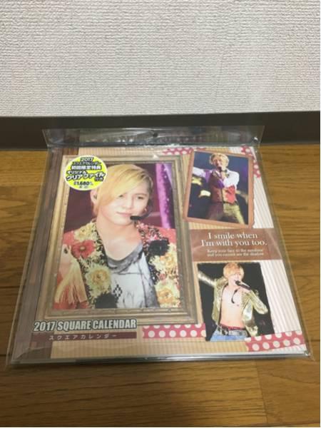 Hey! Say! JUMP 山田涼介スクエアカレンダー2017 初回限定 コンサートグッズの画像