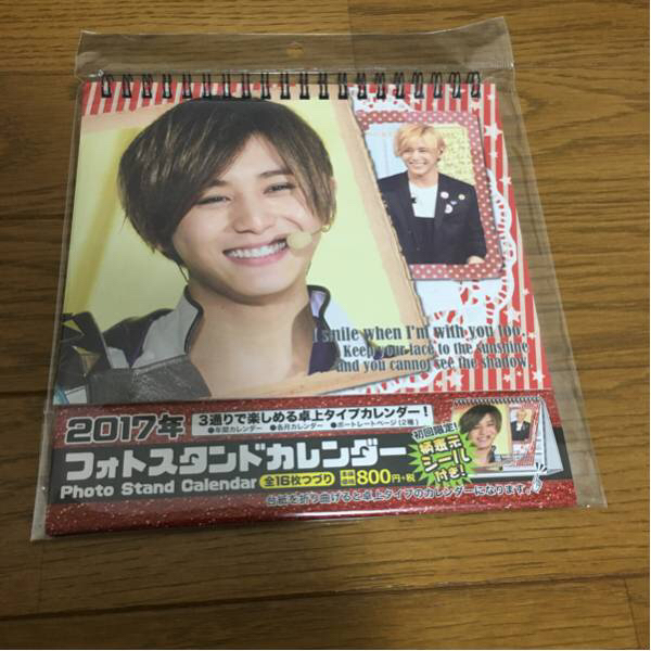 Hey! Say! JUMP 山田涼介 フォトスタンドカレンダー 2017年 コンサートグッズの画像