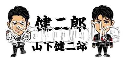 三代目J Soul Brothers★山下健二郎 タトゥーシール #MP
