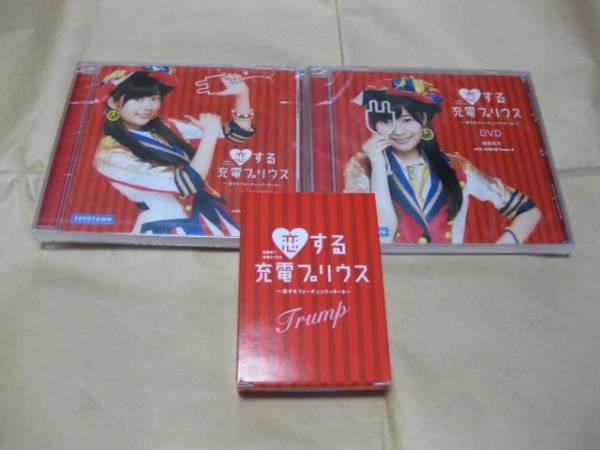 恋する充電プリウス DVD&CD&トランプ 未開封新品