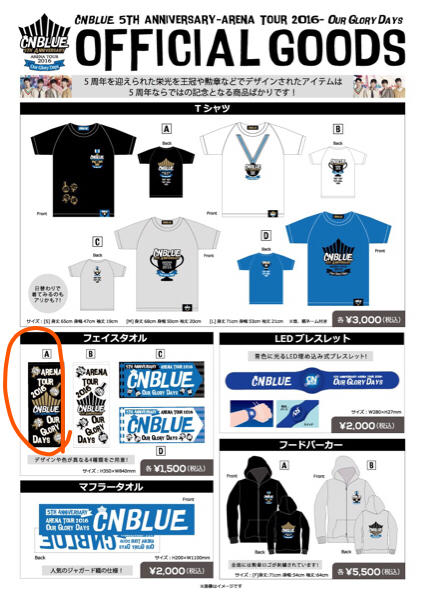 CNBLUE 5th ANNIVERSARY-ARENA TOUR オフィシャルグッズ