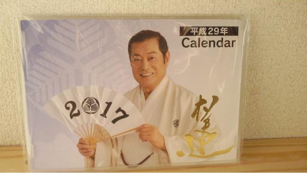 《非売品》松平健 2017 カレンダー 卓上