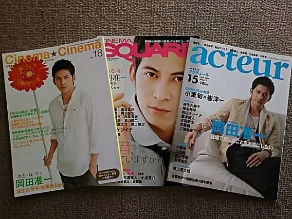 V6 岡田准一表紙 3冊セット acteur cinema★cinema square