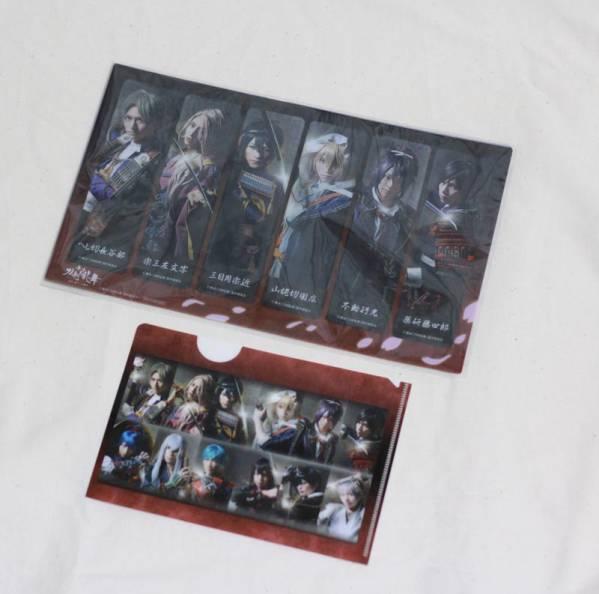 舞台 刀剣乱舞 ファイル ブックマーカー(DVD特典等)