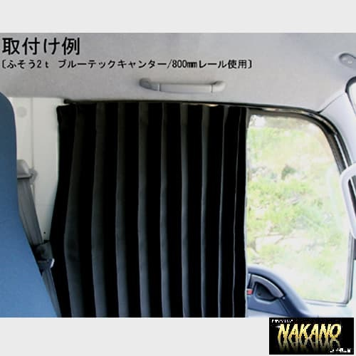 これは便利【アルミ カーテンレールセット 800mm サイドカーテン取付】窓枠に取付 日よけ 西日 太陽 日焼け 長距離 魚屋 ダンプ デコトラ_画像2