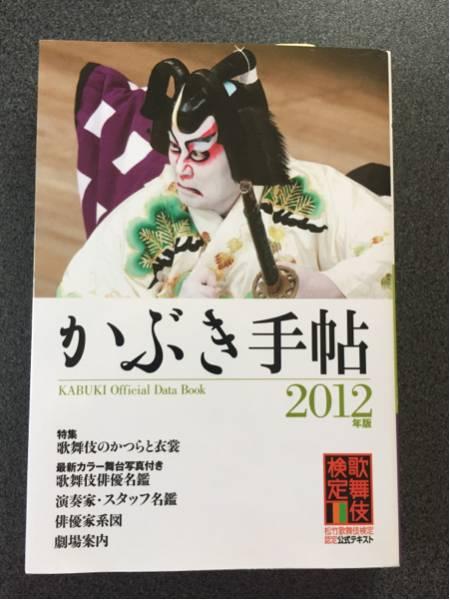 かぶき手帳2012松竹大歌舞伎俳優名鑑