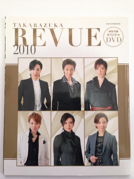 【TAKARAZUKA REVUE 2010】柚希礼音 水夏希 大空祐飛 宝塚