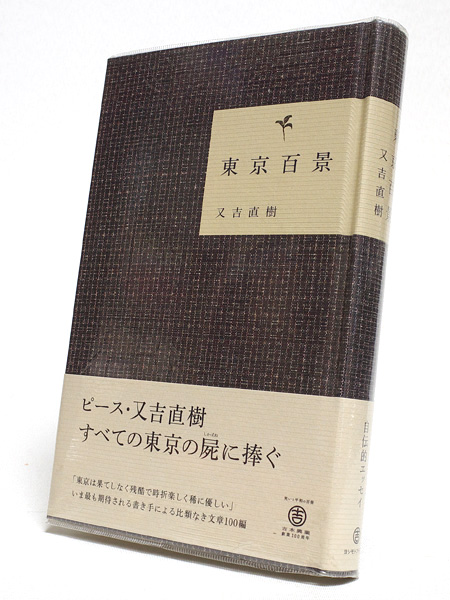 サイン本 ピース又吉直樹 東京百景 2013年2刷 署名 帯 カバー 美