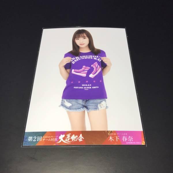 NMB48 大運動会 DVD 木下春奈 予約特典 生写真