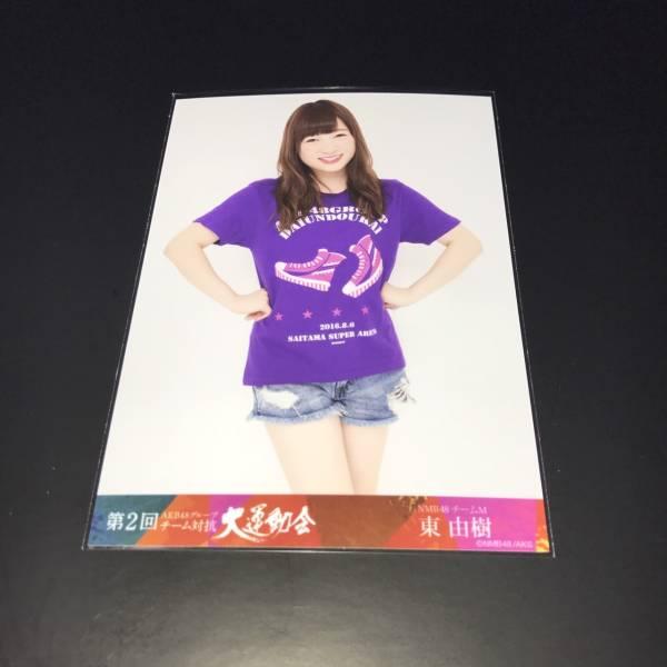 NMB48 大運動会 DVD 東由樹 予約特典 生写真