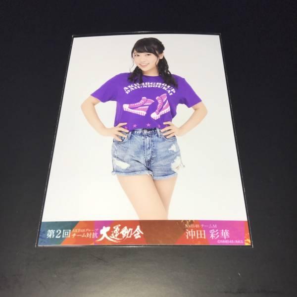 NMB48 大運動会 DVD 沖田彩華 予約特典 生写真