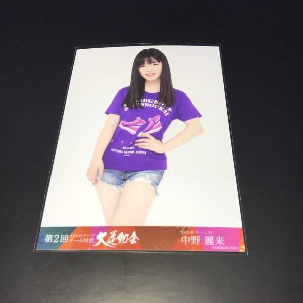 NMB48 大運動会 DVD 中野麗来 予約特典 生写真