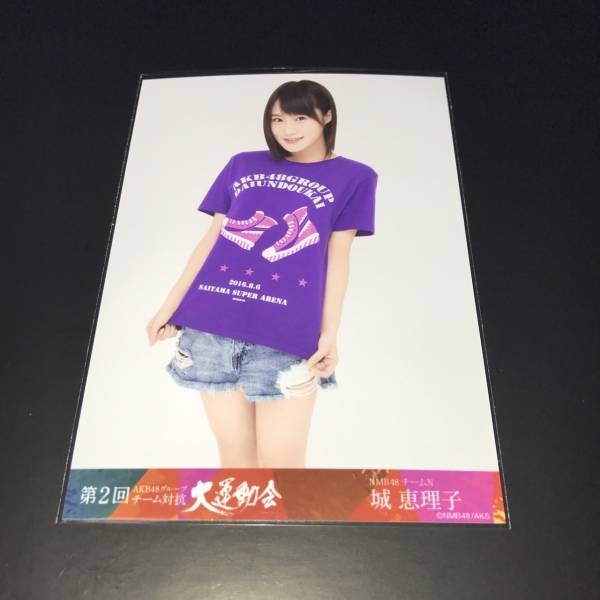 NMB48 大運動会 DVD 城恵理子 予約特典 生写真
