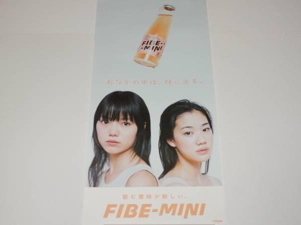 未使用『 FIBE-MINI 』短冊ポスター 宮崎あおい 蒼井優 グッズの画像