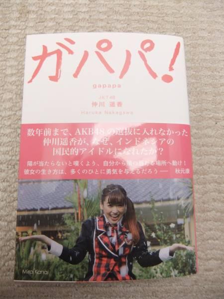 直筆サイン入 JKT48仲川遥香*ガパパ! AKB48でパッとしなかった私 ライブ・総選挙グッズの画像