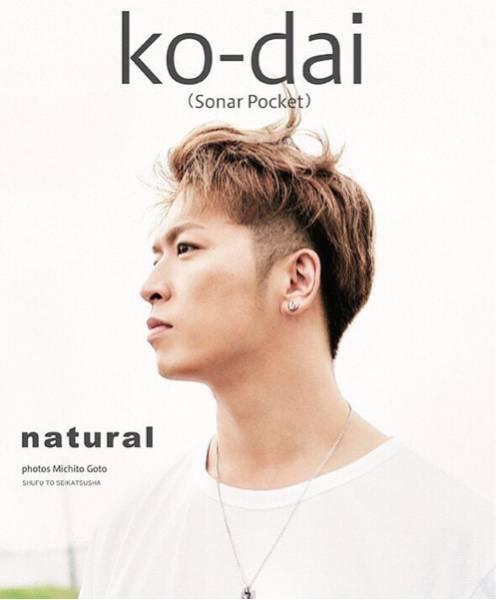 予約済★ソナーポケット コーダイ/ko-dai 写真集 「natural」★