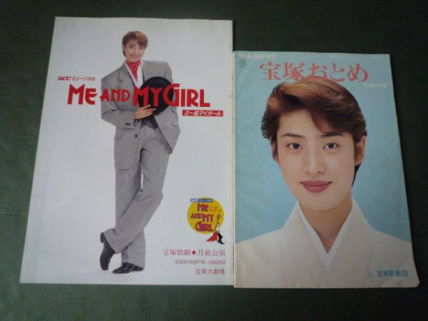 天海祐希 2冊組(ME AND MY GIRLパンフ&宝塚おとめ)1995年