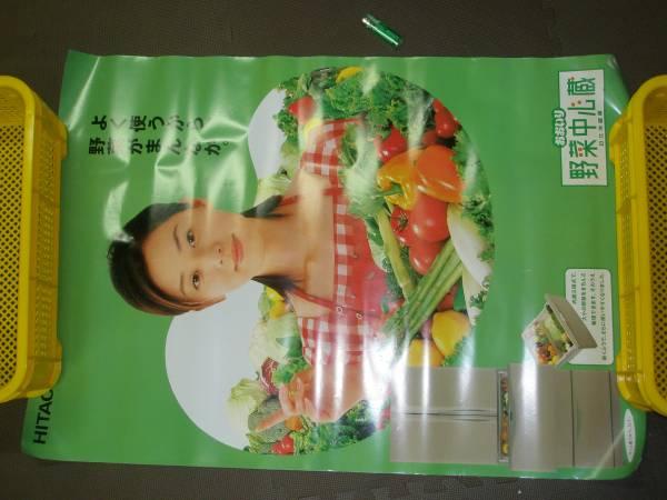 大塚寧々 ポスター 野菜忠臣蔵 1995~1996年頃 2枚