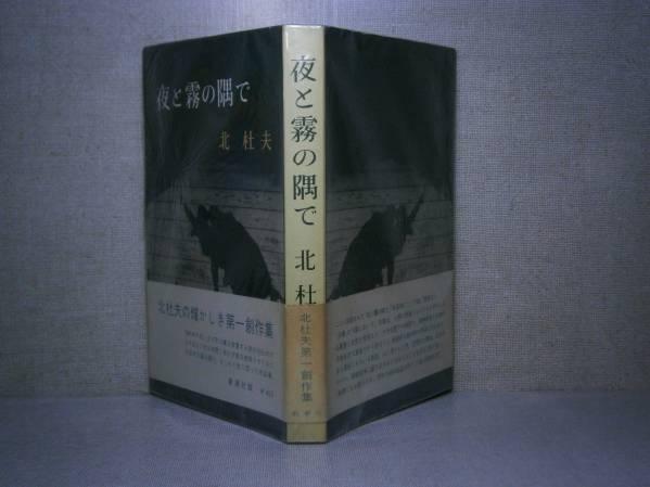 ☆芥川賞『夜と霧の隅で』北杜夫:新潮社:1960年:初版:帯付