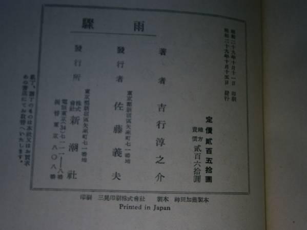 ☆芥川賞『 驟雨 』吉行淳之介;新潮社:昭和29年初版帯元パラ  _画像3