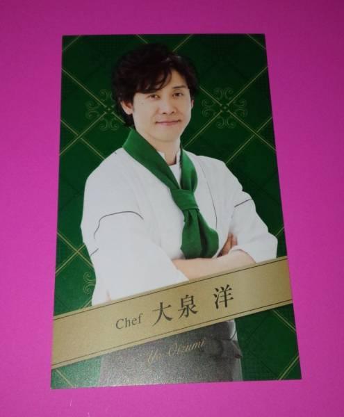OFFICE CUE 大泉洋 TEAM NACS ファンミ 大福 カード