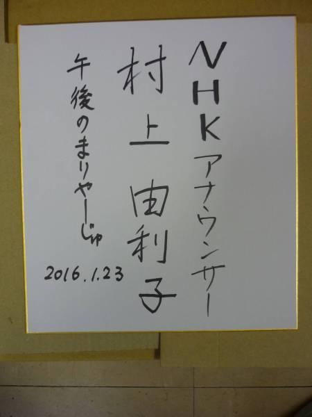 NHKアナウンサー 村上 由利子さん直筆サイン色紙 ごごラジ!