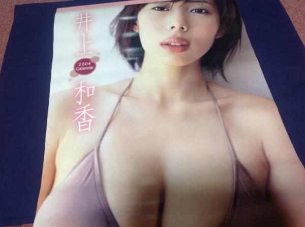 即決!井上和香 2004年 カレンダー グッズの画像