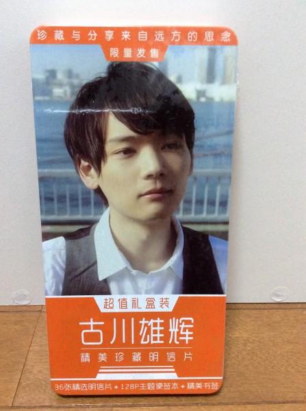 古川雄輝 缶入りポストカード36種中国限定 未開封 美品 グッズの画像