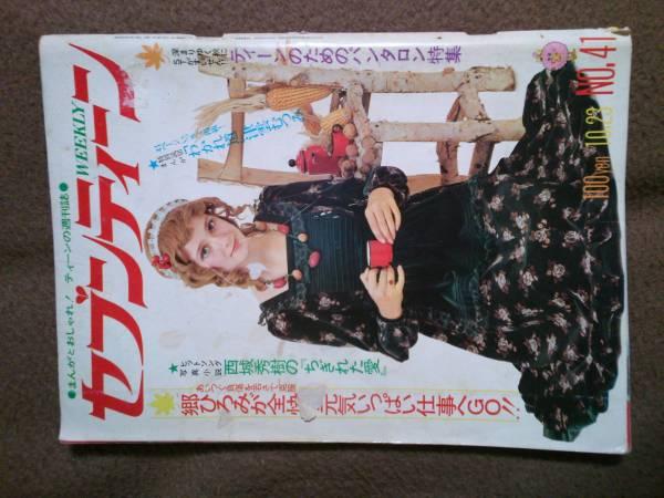 週刊セブンティーン1973年10月23日号西城秀樹郷ひろみ野口五郎 ライブグッズの画像