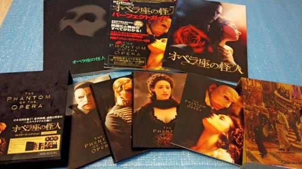 初回限定オペラ座の怪人DVDボックスパンフレット美品劇団四季 グッズの画像