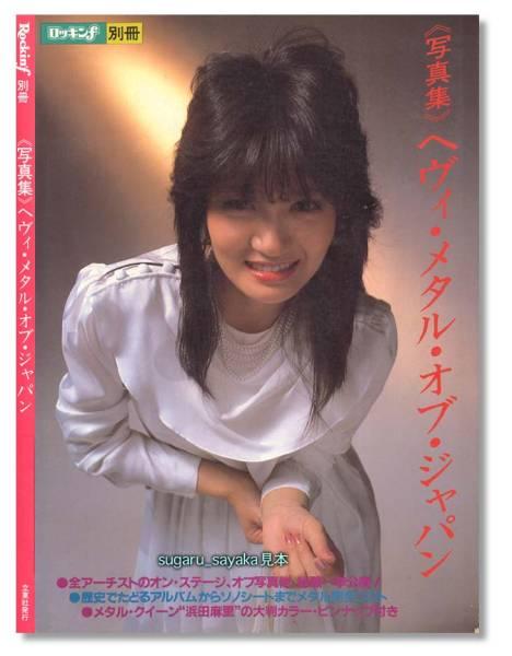 浜田麻里/LOUDESS/EARTHSHAKER他【ヘヴィメタルオブジャパン】'84年/ロッキンF別冊!