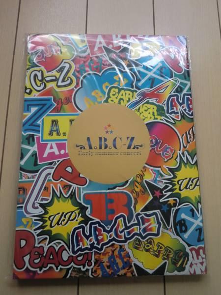 A.B.C-Z EarlySummerConcertコンサートパンフレット2015