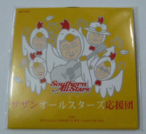 サザンオールスターズ応援団 レコード盤型コースター 2枚セット