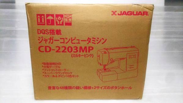 [121] 未使用 ジャガー ミシン CD-2203MP ミルキーピンク