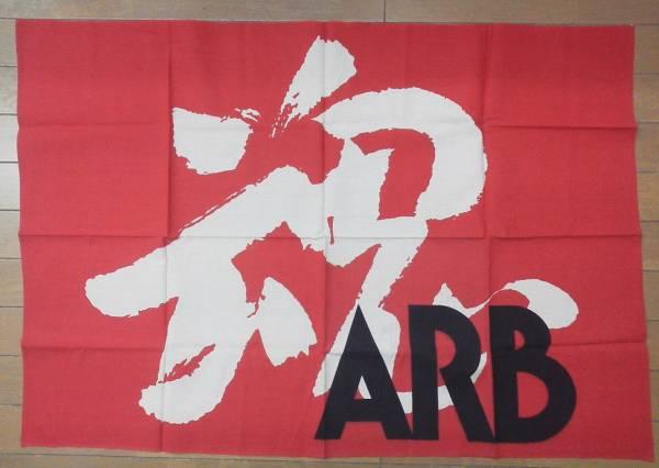 ARB 魂 旗 俳優の石橋凌がボーカルのバンドARB 貴重品