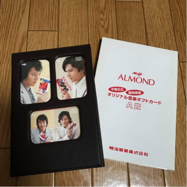 限定品!中居正広、稲垣吾郎オリジナル音楽ギフトカードセット