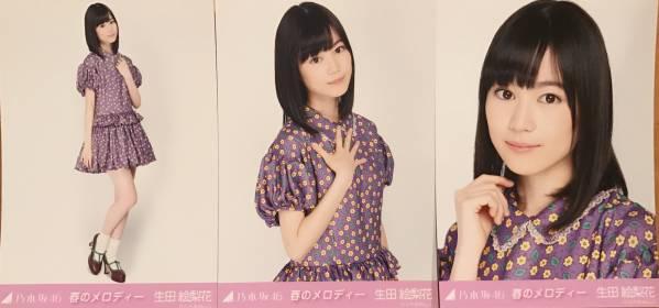 乃木坂46 生田絵梨花 春のメロディー コンプ 生写真