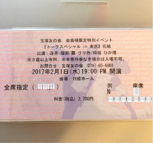宝塚 花組 トークスペシャル in東京 2/1(水)19:00 冴月 雛 綺城