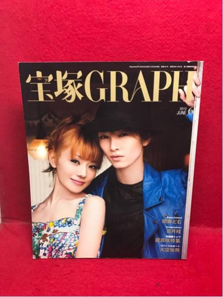 ▼宝塚GRAPH 2012 6月号『早霧せいな 舞羽美海』蘭寿とめ 音月桂