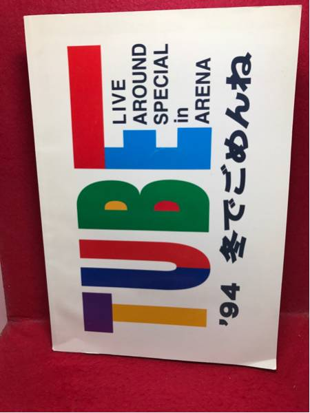 ●TUBE LIVE AROUND SPECIAL in ARENA '94 前田亘輝 春畑道哉